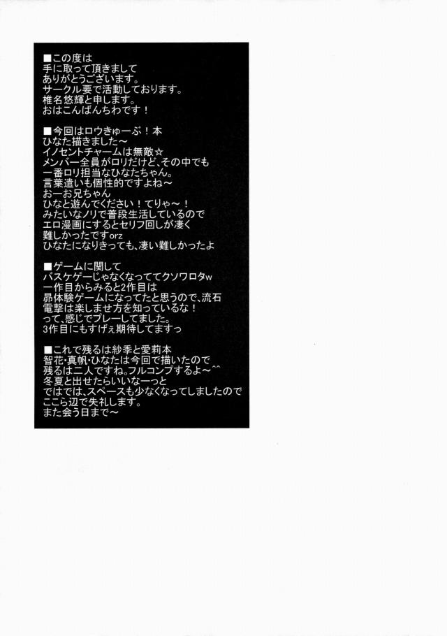 18lovesukebe16080212