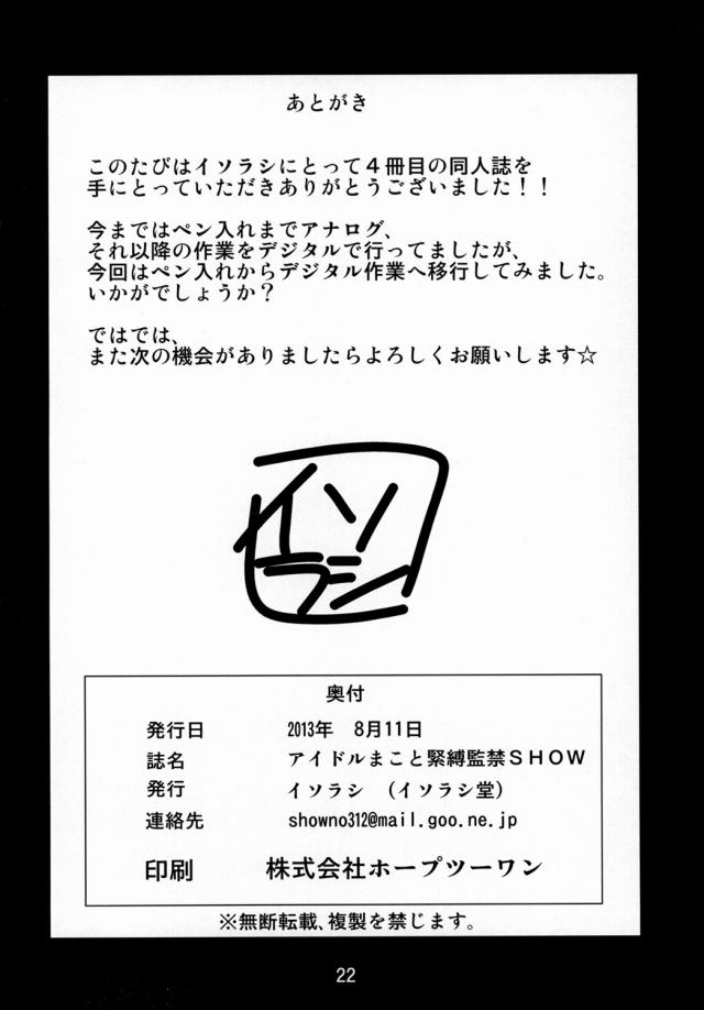 18lovesukebe16080253