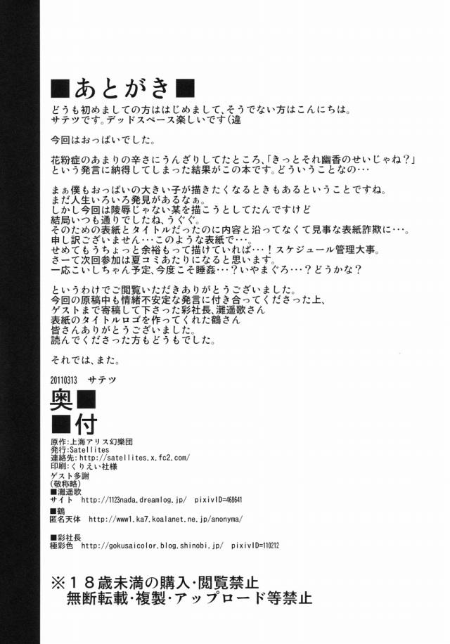 21lovesukebe16080236