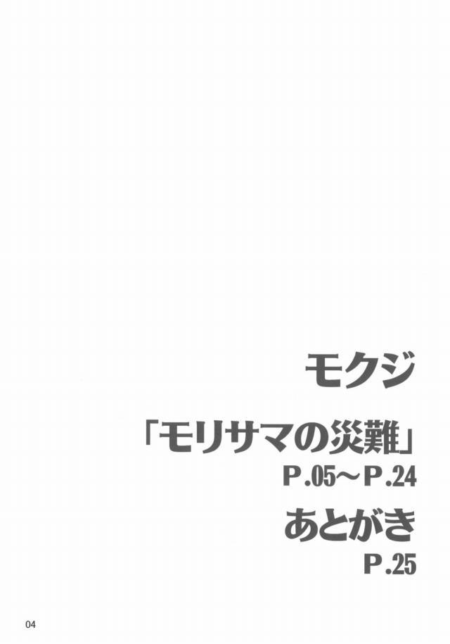 03chinko16090353