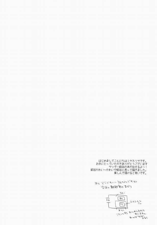 03ketsu16091541
