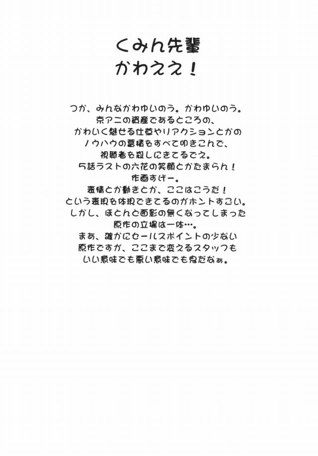 03mono16091954