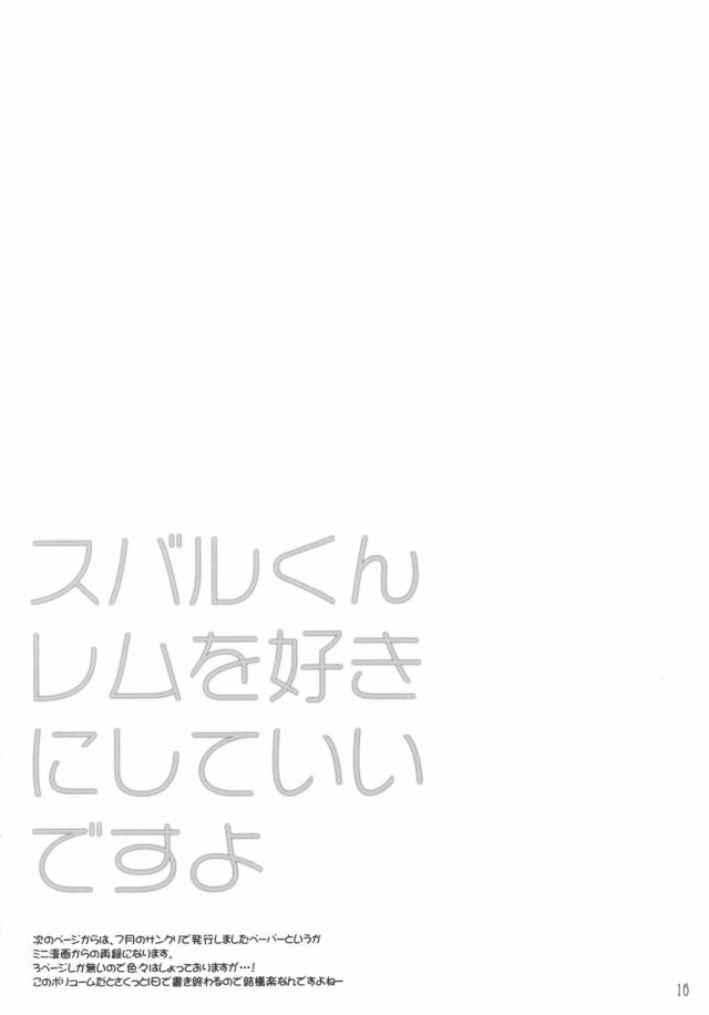 14ketsu16091513