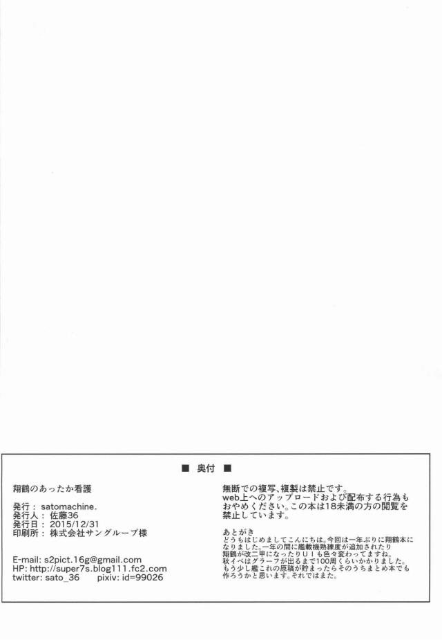 16ketsu16091522
