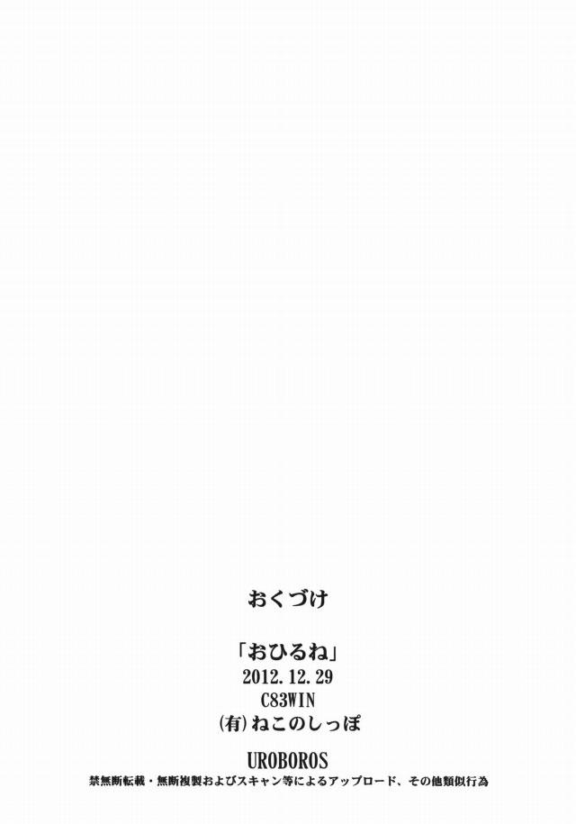 29mono16091954