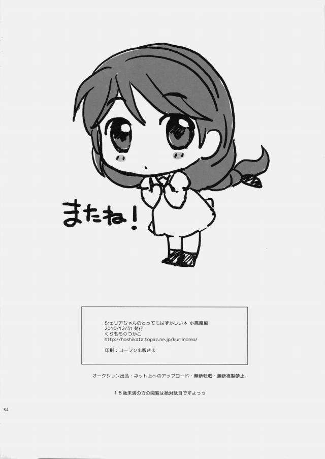 50ketsu16091564