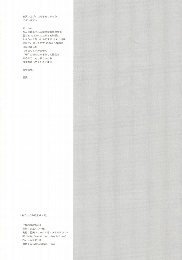 20pomu16112254