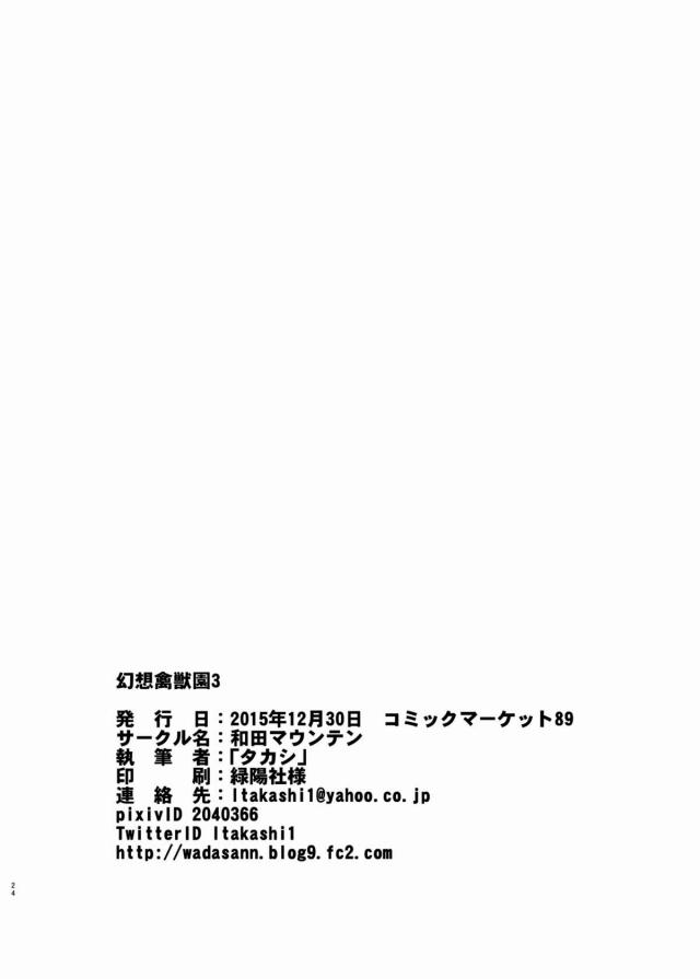 22hutanari16111556