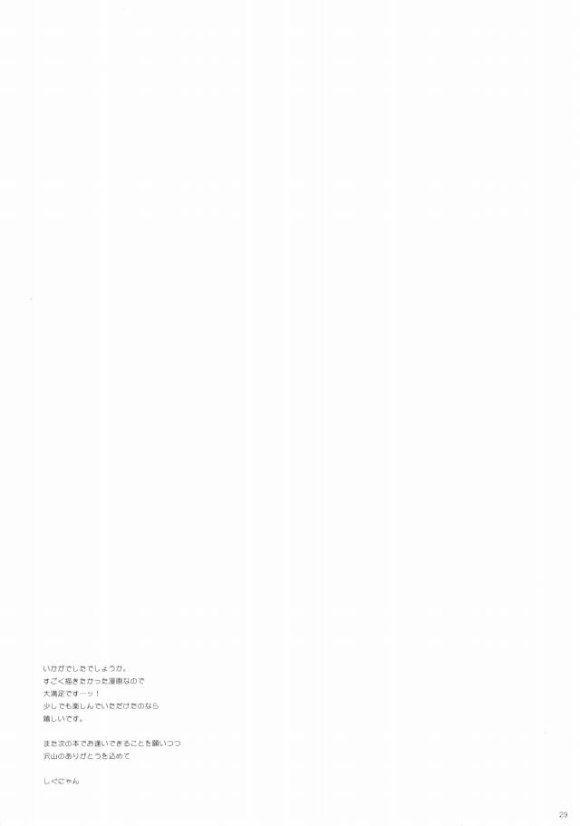 28rankou16110124