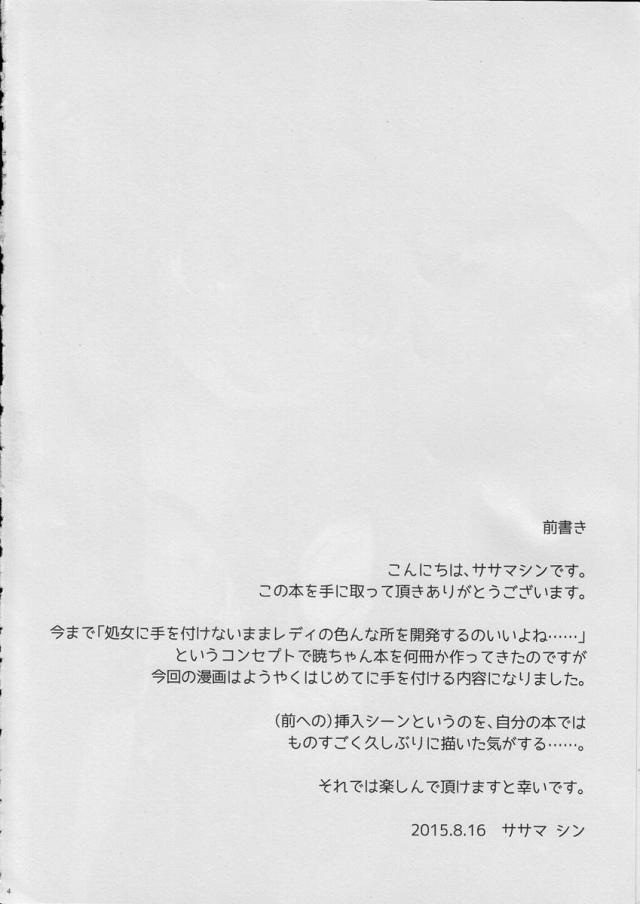 03wakige16122441