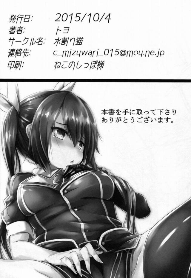 29wakige16122472