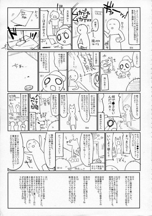 26chinpo17010524